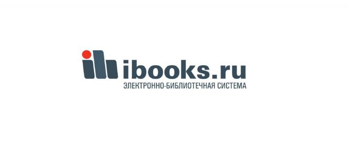 Тестовый доступ в электронно-библиотечную систему «Айбукс»