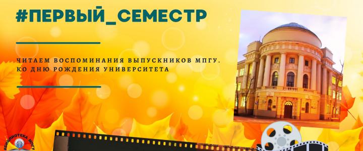 Акция «Первый семестр»: читаем воспоминания выпускников МПГУ