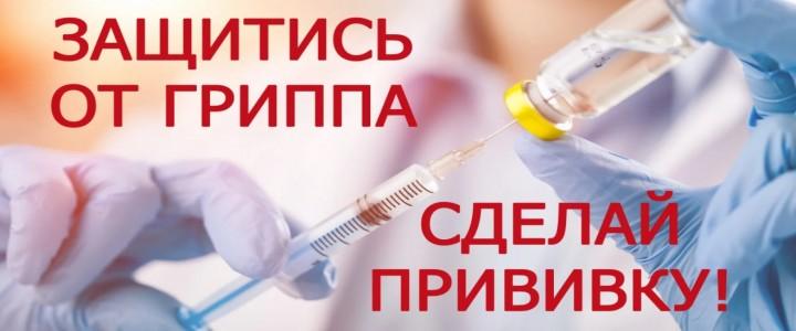 СТОП-ГРИПП