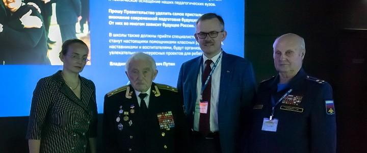 Подведены итоги работы Дирекции изучения истории МПГУ на Всероссийском форуме «Учитель – будущее России»