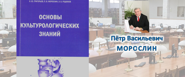 Книга в дар библиотеке Корпуса гуманитарных факультетов от Морослина Петра Васильевича