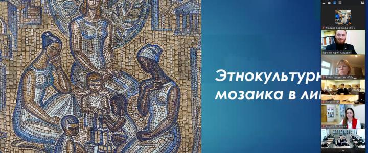 «Этнокультурная мозаика в лицах» для московских школьников