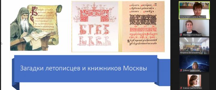 Учащиеся московской школы № 1400 вместе с педагогами МПГУ разгадали загадки летописцев и книжников