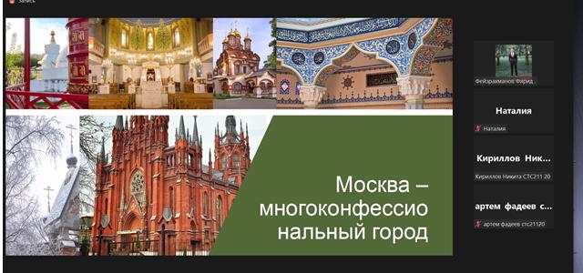 От православных церквей Москвы к далеким городам и странам: виртуальное путешествие студентов с преподавателем МПГУ