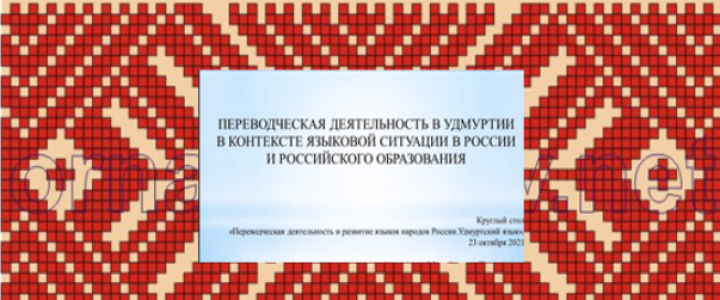 Переводческая деятельность и развитие языков народов России