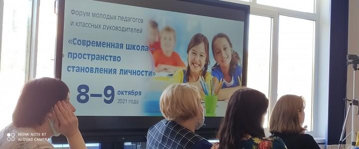 В Московском педагогическом государственном университете прошел Форум молодых классных руководителей и педагогов
