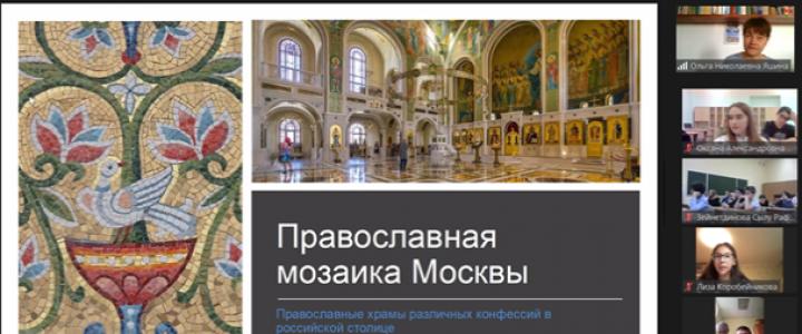 Виртуальная прогулка школьников по православным храмам столицы с преподавателями МПГУ
