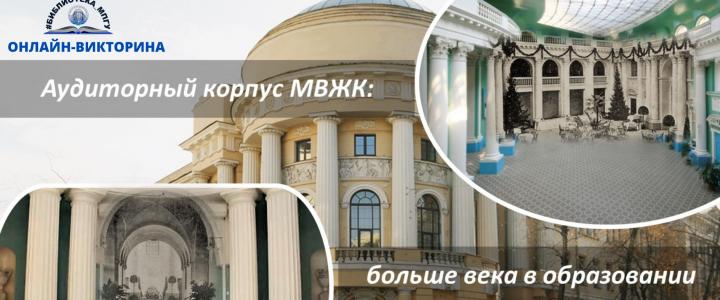 Онлайн-трансляция викторины «Аудиторный корпус МВЖК: больше века в образовании»