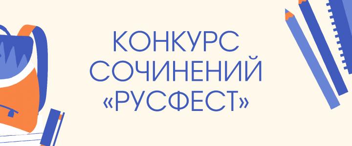 Акция РусФест