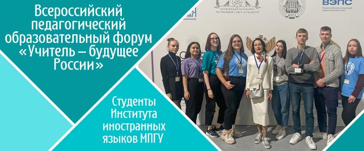Студенты Института иностранных языков МПГУ на Всероссийском педагогическом образовательном форуме «Учитель – будущее России»
