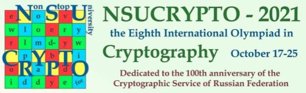 Студенты ИМИ приняли участие в Международной олимпиаде по криптографии NSUCRYPTO'2021