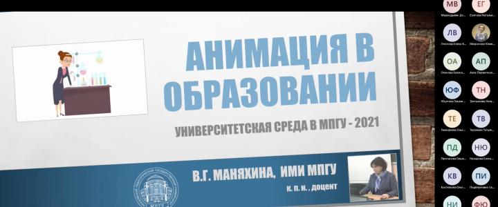 Университетская среда в МПГУ:  доцент кафедры ТИДМ  Маняхина В.Г. провела вебинар «Как создавать анимационные образовательные видеоролики»