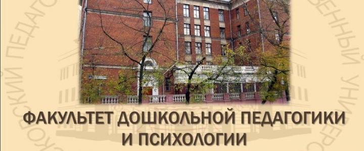Студенты Факультета дошкольной педагогики и психологии МПГУ приняли участие в Дискуссионном клубе Академии Минпросвещения РФ