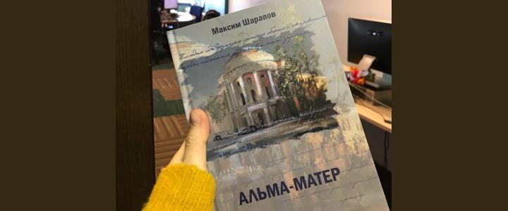 Студенты Института иностранных языков сняли буктрейлер по повести Максима Шарапова