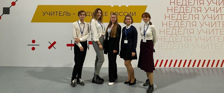 Студенты Института детства стали участниками Всероссийского форума «Учитель – будущее России»