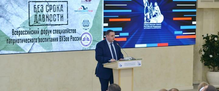 В Москве прошёл Всероссийский форум «Без срока давности»
