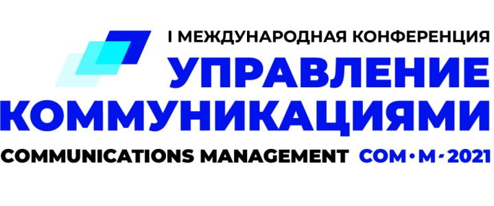 Первая международная конференция «Управление коммуникациями»