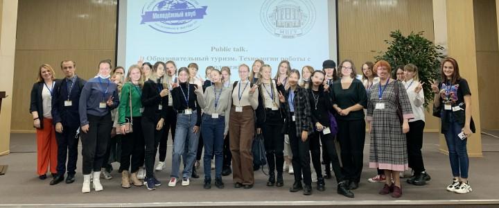 Молодежный клуб РГО на базе МПГУ на Всероссийском педагогическом образовательном форуме «Учитель – Будущее России»