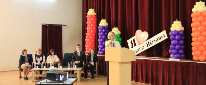 Представители ИИиП МПГУ приняли участие в научно-практической конференции