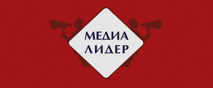 Центр мультимедийных и печатных СМИ –призёр конкурса «Медиалидер-2021»