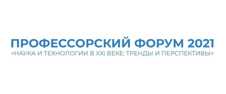 Профессор кафедры общегуманитарных и юридических дисциплин принял участие в Профессорском форуме