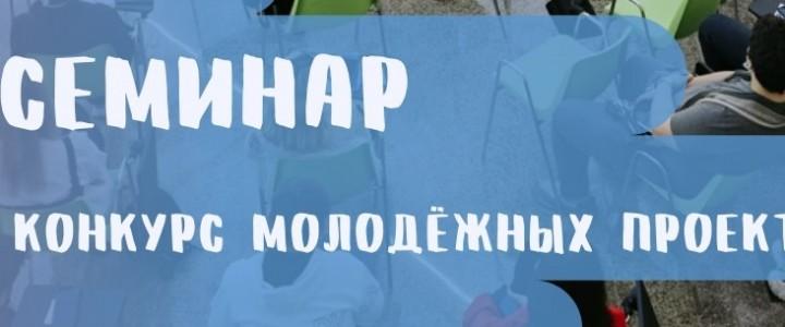 Студенты Ставропольского филиала МПГУ посетили семинар на базе центра «Точка кипения»