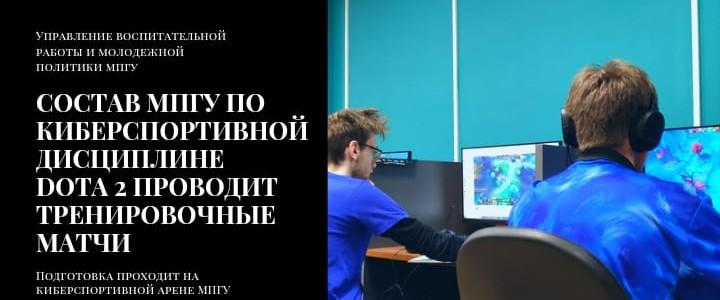 """Dota 2: Сборная МПГУ-СПбГЭТУ """"ЛЭТИ"""" 2:1! Поздравляем!"""