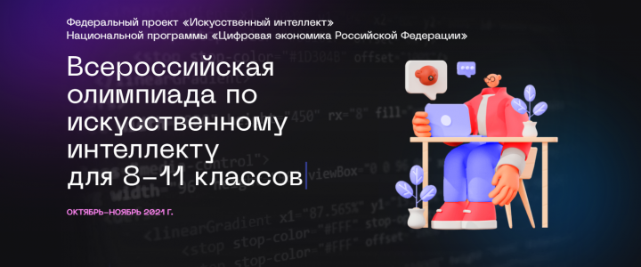 МПГУ участвует в организации и проведении Всероссийской олимпиады по искусственному интеллекту