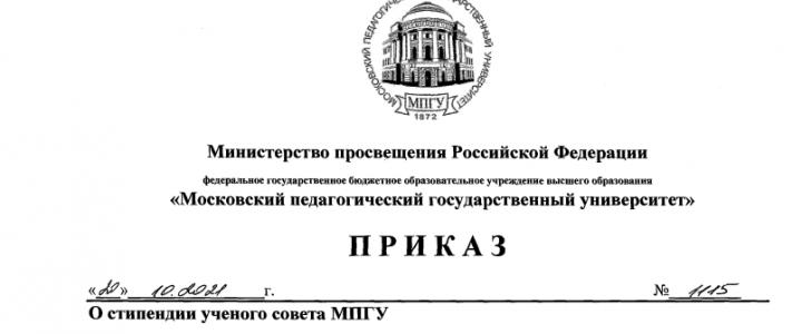 Обучающимся ИСГО А.В. Бондаренко и И.М. Павлову назначена стипендия Ученого совета MПГУ
