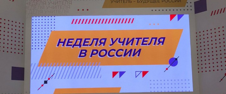 Образовательный форум «Учитель – будущее России!»