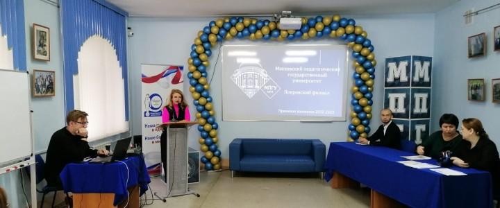 24 октября 2021 года в стенах Покровского филиала МПГУ проведен День открытых дверей