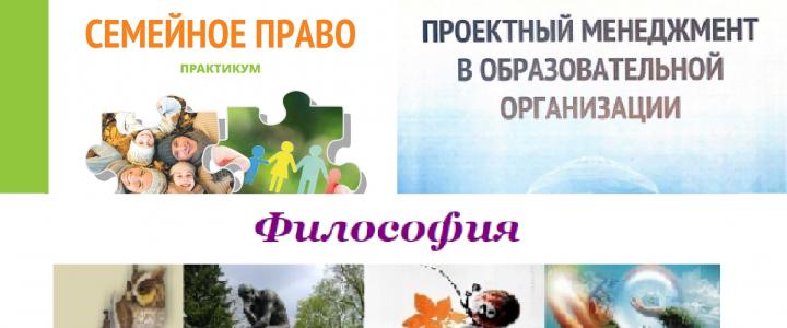 Преподаватели ИСГО заняли призовые места во ВСЕХ номинациях конкурса образовательных продуктов МПГУ