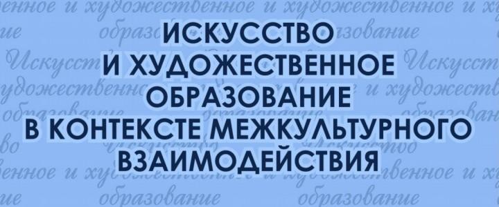 Участие музыкантов в научной конференции в Казани