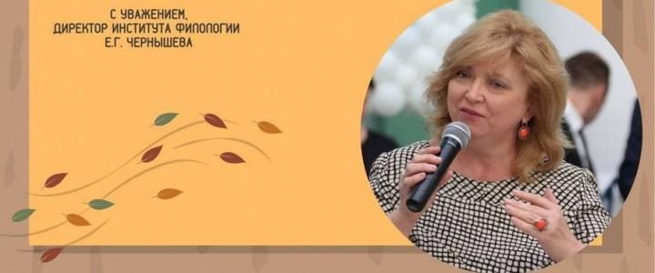 С днем учителя. Обращение директора Института филологии Е.Г. Чернышевой