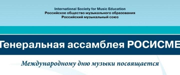 Генеральная ассамблея Российской общенациональной секции международного общества музыкального образования (РОСИСМЕ)
