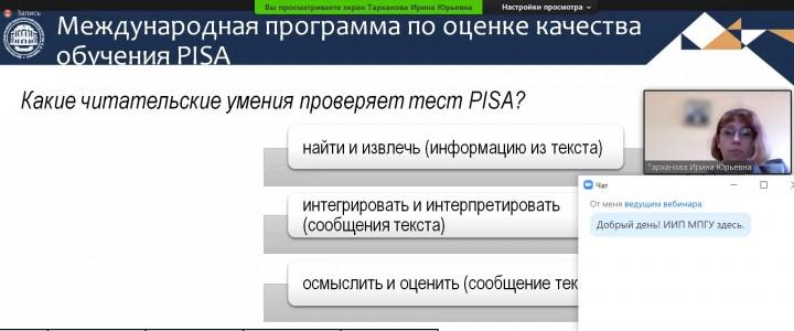 Студенты ИИиП МПГУ приняли участие в Дискуссионном клубе Академии Минпросвещения России