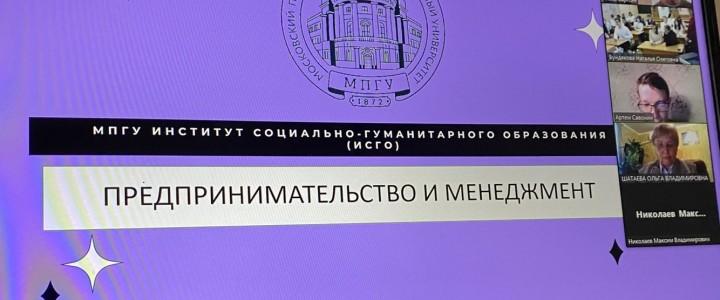 Кафедра экономической теории и менеджмента: участвуем в общеуниверситетском проекте «Привези МПГУ в свою школу»