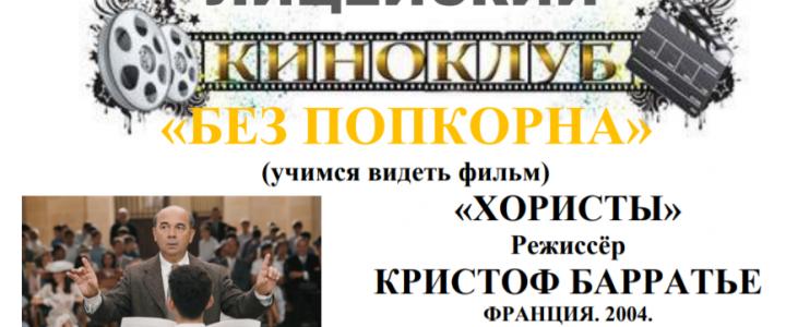 12 октября- Лицейский киноклуб «Без попкорна». (Учимся видеть фильм)