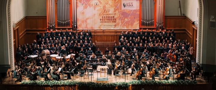 Студенты и сотрудники ИМИ посетили XVII Международный осенний хоровой фестиваль им. Б. Г. Тевлина