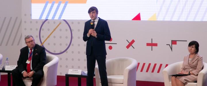 В Москве начал работу Всероссийский педагогический образовательный форум «Учитель – Будущее России!»
