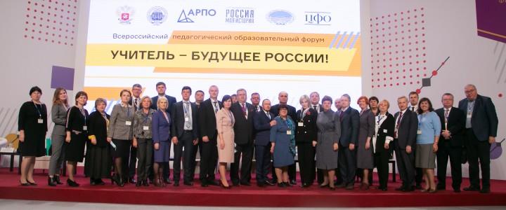 Всероссийский форум «Учитель – будущее России» завершил работу