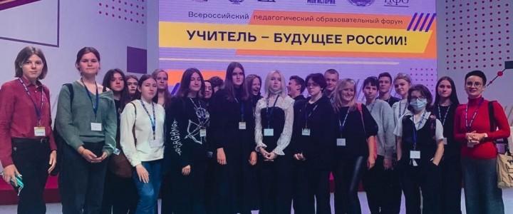Педагогические классы при МПГУ приняли активное участие во Всероссийском педагогическом образовательном форуме «Учитель-Будущее России»