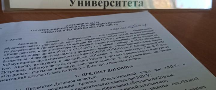 """Первой образовательной организацией в рамках Проекта """"Педагогический класс при МПГУ"""" стала школа 5"""