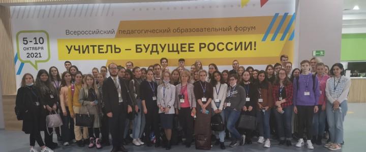 Студенты Института биологии и химии на Всероссийском педагогическом образовательном форуме «Учитель – Будущее России»