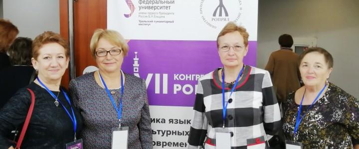 Ученые Института филологии МПГУ на VII конгрессе РОПРЯЛ