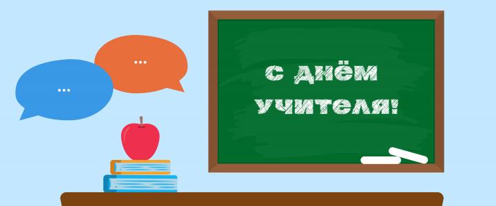 Студенческий совет Института детства поздравляет с Днём учителя!