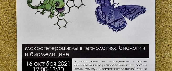 """Университетские субботы: """"Макрогетероциклы в технологиях, биологии и биомедицине"""""""