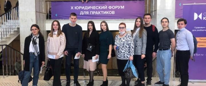 Студенты-юристы на X Юридическом форуме в Государственном Кремлёвском Дворце