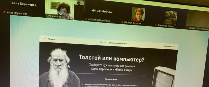Состоялись курсы повышения квалификации для учителей литературы проекта «Медиакласс в московской школе»