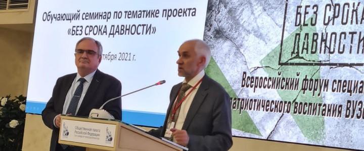 Представители МПГУ провели обучающий семинар в Общественной палате Российской Федерации